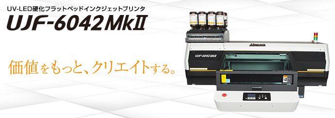ミマキエンジニアリングUJF-6042MkⅡ